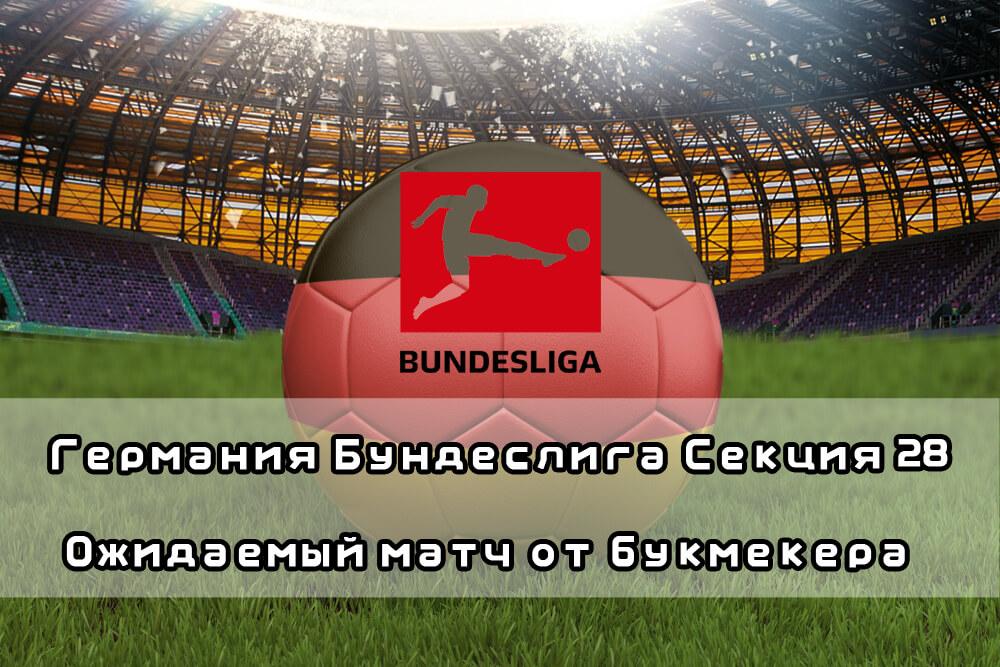 Весь немецкий футбол. ру