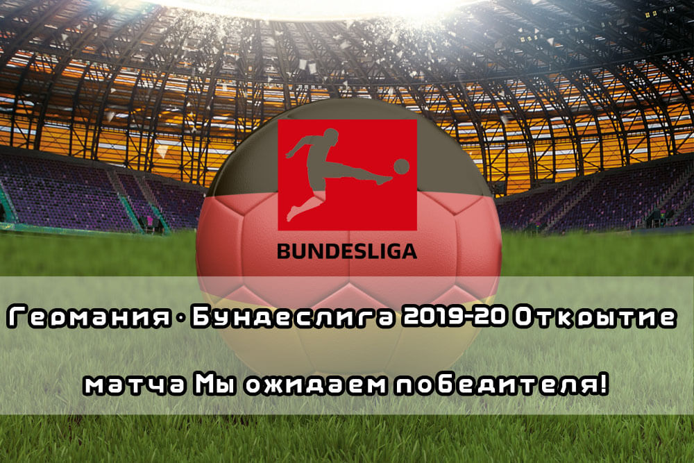 Бундеслига 2019/ 20