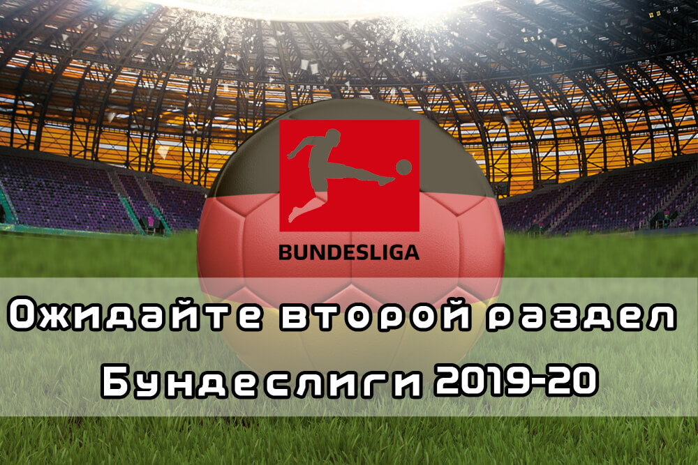 Футбол гемания 2- я бундеслига