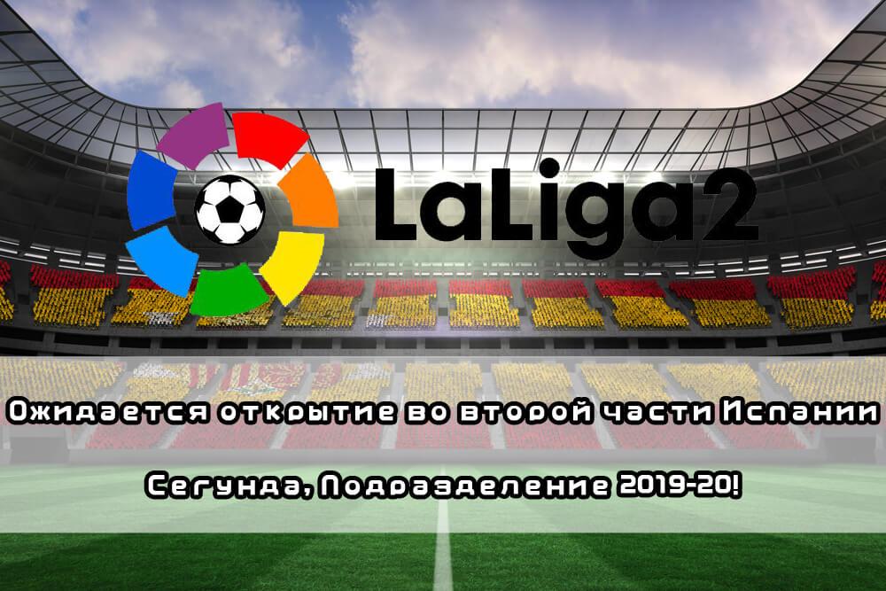 Испанский футбол второй дивизион