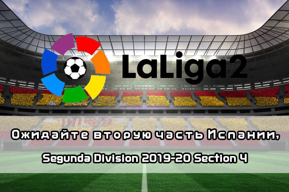 Испанский футбол segunda division